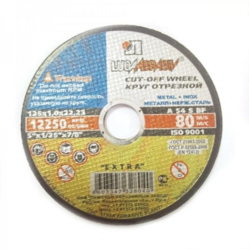 Круг отрезной по металлу 125*1*22 мм