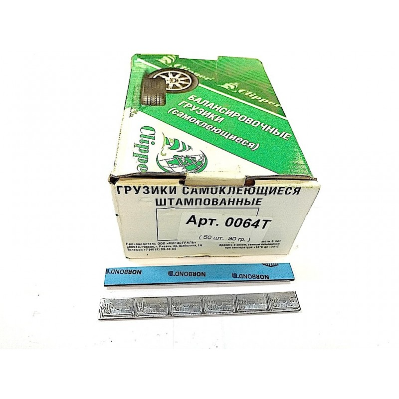 Свинцовые грузики (липучка) тонкие мото (50 шт.) 0064T