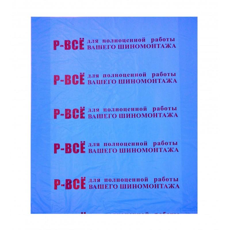 Пакеты для шин (100 шт.) (Синие) (до 22 радиуса)