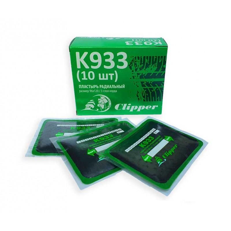 """Пластырь 96*120 мм (3 слоя корда) """"Clipper"""" (10 шт.) K 933"""