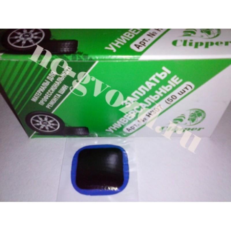 """Универсальные заплатки 40*40 мм """"Clipper"""" (50 шт) H307"""