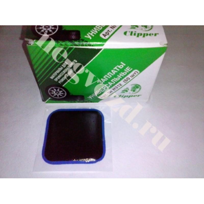 """Универсальные заплатки 70*70 мм """"Clipper"""" (50 шт.) H312"""